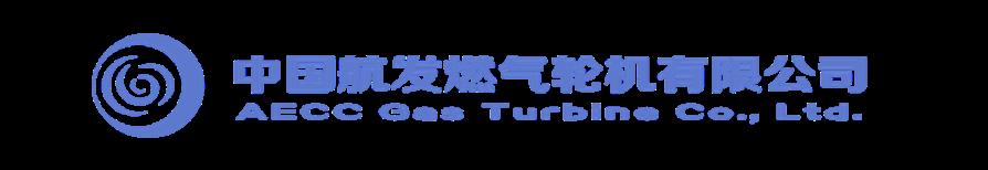 中国航发燃机