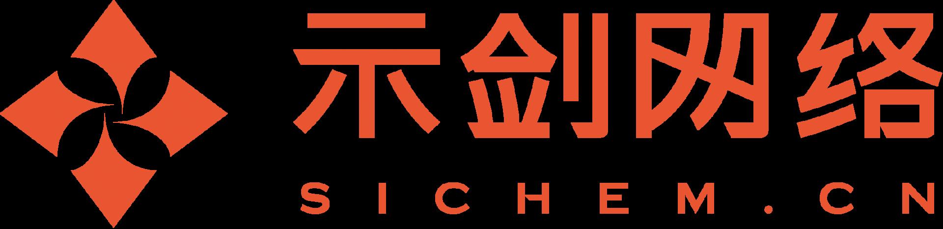沈阳示剑网络科技股份有限公司