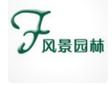 沈阳风景园林股份有限公司
