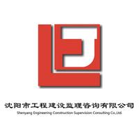 沈阳市工程建设监理咨询有限公司