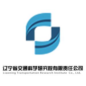 辽宁省交通科学研究院有限责任公司